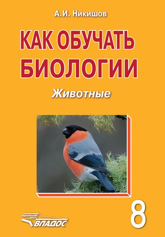 Александр Никишов - Как обучать биологии. Животные. 8класс
