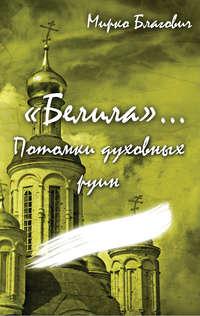 Благович, Мирко  - «Белила»… Книга четвёртая: Потомки духовных руин