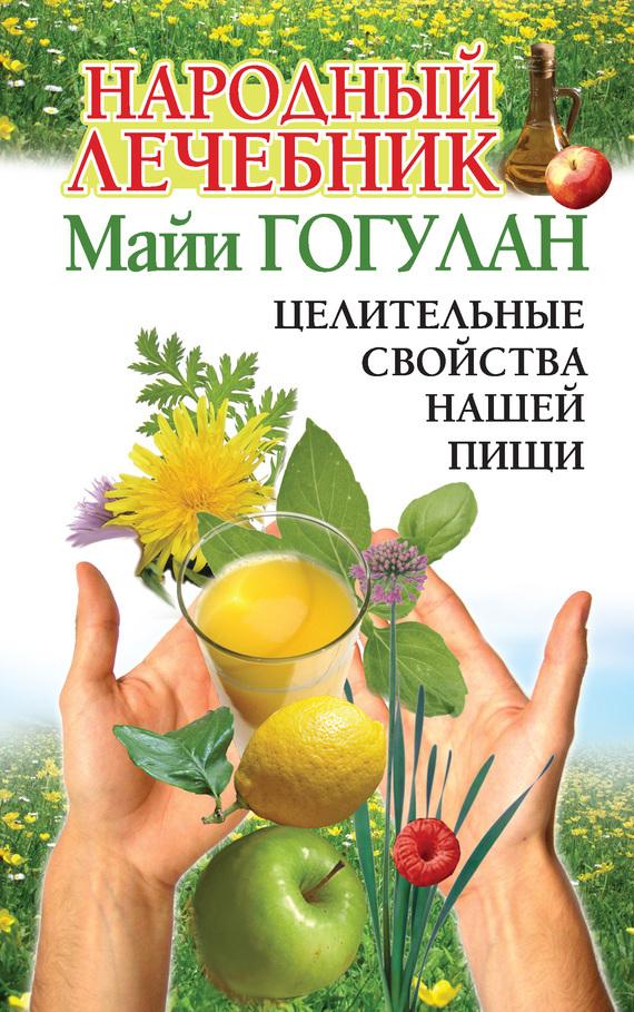 Майя Гогулан Народный лечебник Майи Гогулан. Целительные свойства нашей пищи майя гогулан диета по методу гогулан долой лишний вес