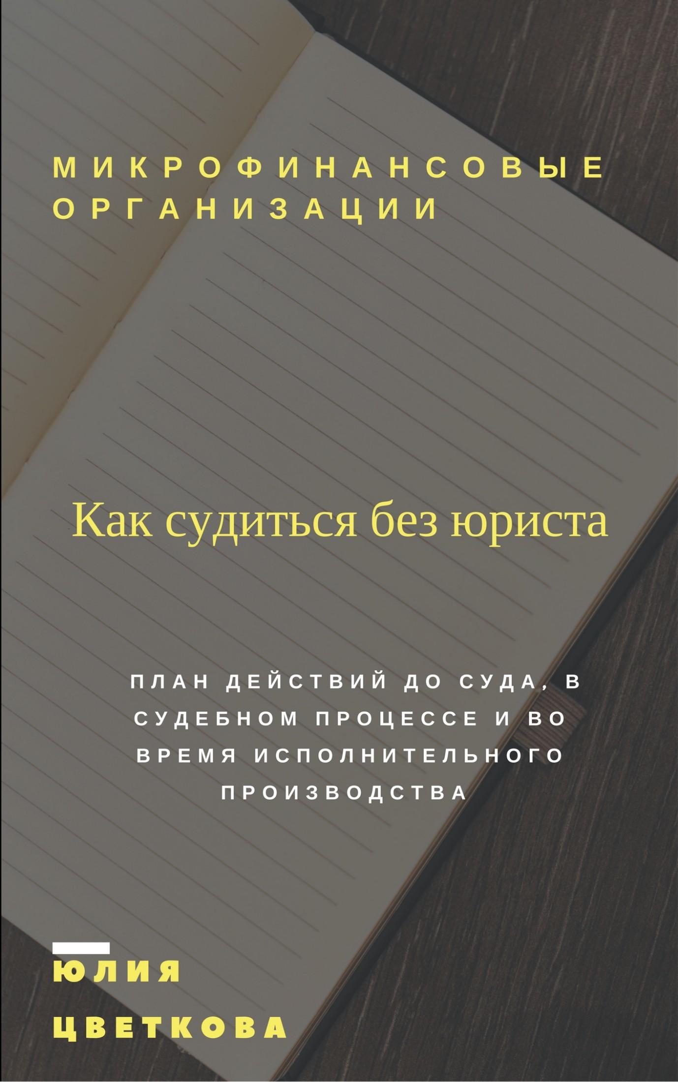 Юлия Цветкова Микрофинансовые организации. Как судиться без юриста