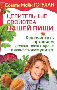 - Целительные свойства нашей пищи. Как очистить организм, улучшить состав крови и повысить иммунитет