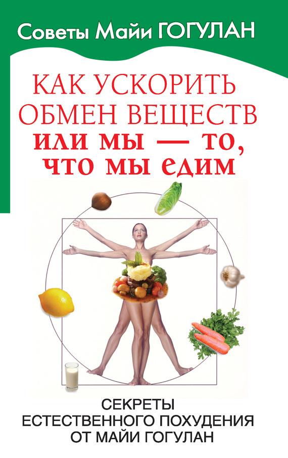 Майя Гогулан Как ускорить обмен веществ, или Мы – то, что мы едим. Секреты естественного похудения от Майи Гогулан гогулан м ф вылечи рак система лечения майи гогулан