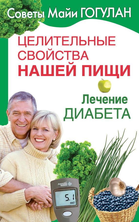 Майя Гогулан Целительные свойства нашей пищи. Лечение диабета майя гогулан диета по методу гогулан долой лишний вес
