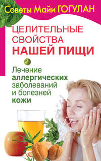 - Целительные свойства нашей пищи. Лечение аллергических заболеваний и болезней кожи