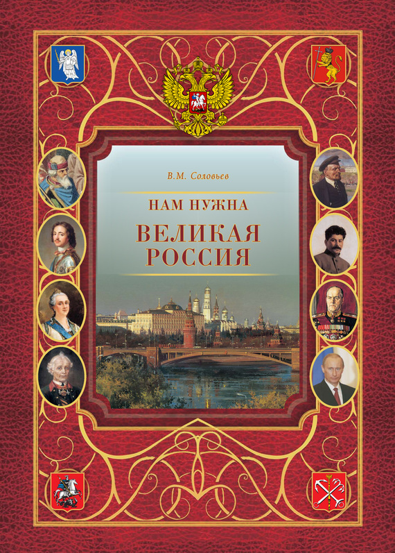 Владимир Соловьев Нам нужна великая Россия