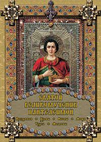 Михайлова, Екатерина  - Святой великомученик Пантелеимон