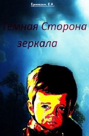 Евгений Игоревич Ермизин Тёмная сторона зеркала (P.S.)
