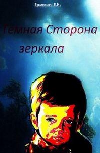 Ермизин, Евгений Игоревич  - Тёмная сторона зеркала (P.S.)