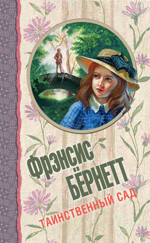 Фрэнсис Бёрнетт - Таинственный сад (сборник)