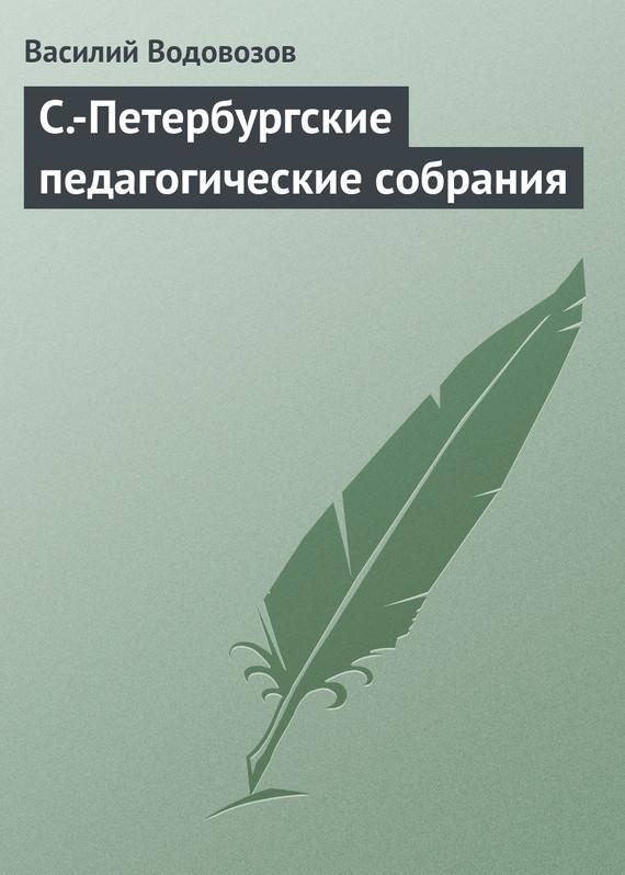 С.-Петербургские педагогические собрания