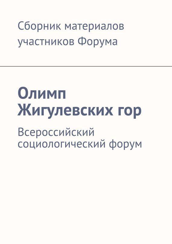 Евгения Валерьевна Желнина Олимп Жигулевскихгор. Всероссийский социологический форум