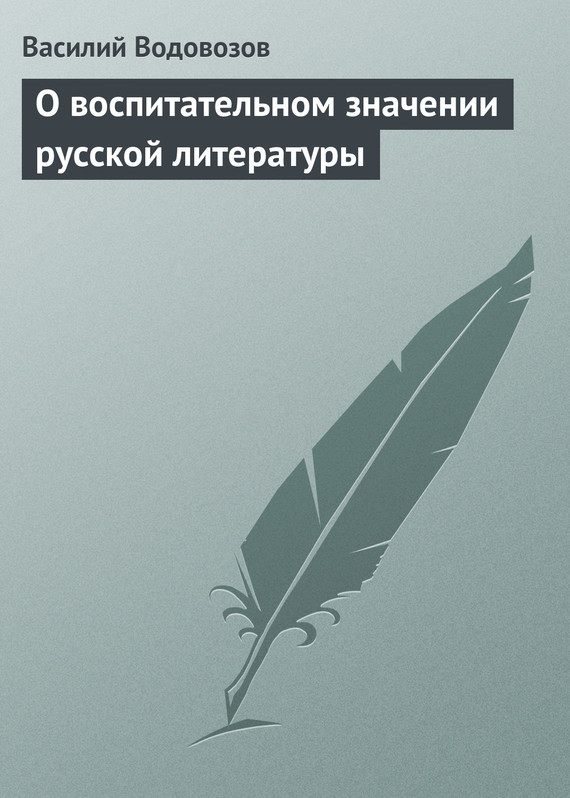 О воспитательном значении русской литературы