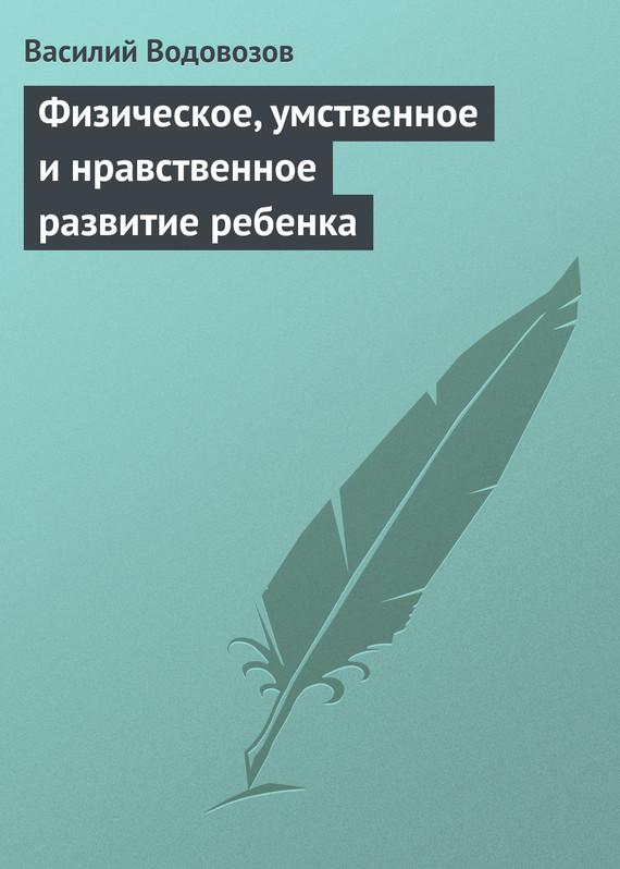 яркий рассказ в книге Василий Водовозов