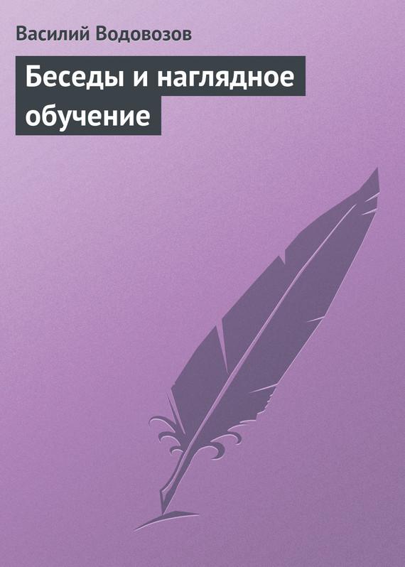 Василий Водовозов Беседы и наглядное обучение стивен а почему мы думаем то что мы думаем