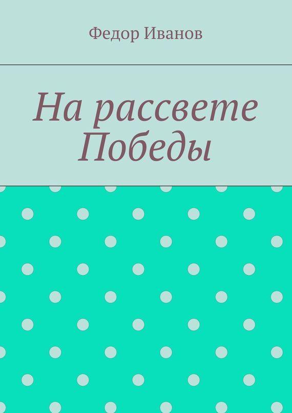 Федор Федорович Иванов