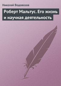 Водовозов, Н. В.  - Роберт Мальтус. Его жизнь и научная деятельность