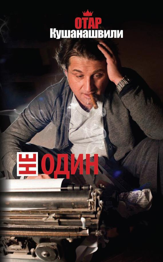 Отар Кушанашвили Не один кружка оказывается о моей работе ещё чуковский писал