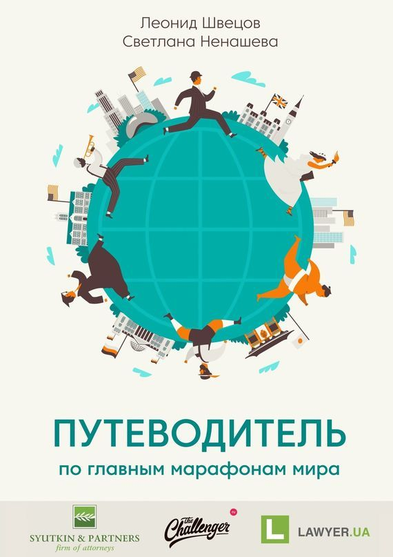 Светлана Ненашева, Леонид Швецов - Путеводитель по главным марафонам мира. World Marathon Majors