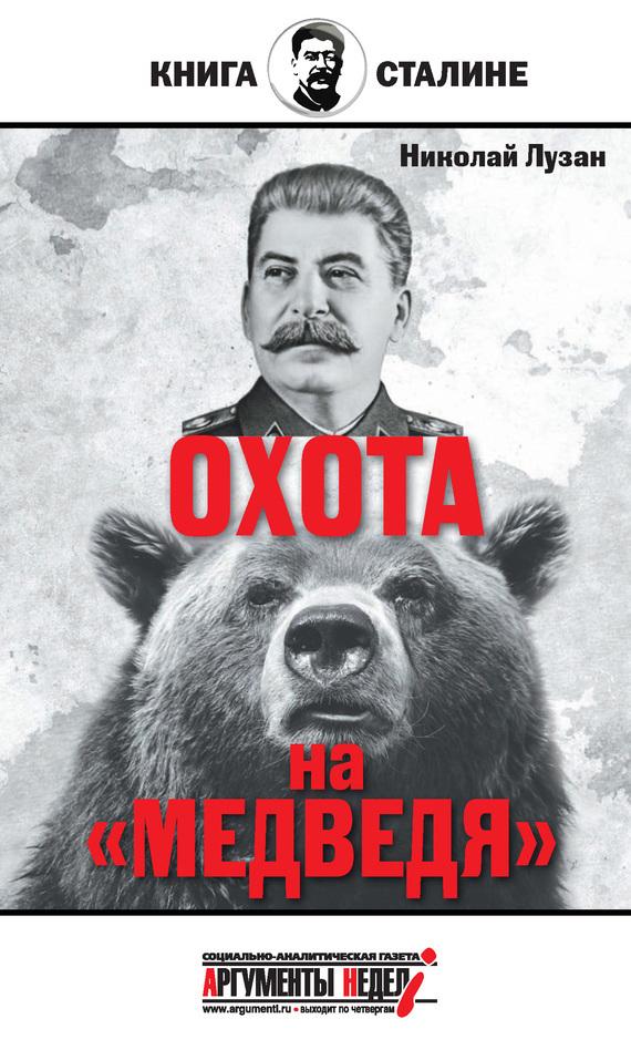 Николай Лузан Сталин. Охота на «Медведя»