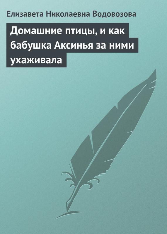 Елизавета Водовозова Домашние птицы, и как бабушка Аксинья за ними ухаживала