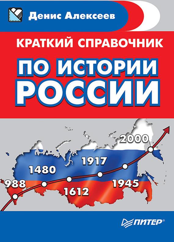 цена на Денис Алексеев Краткий справочник по истории России