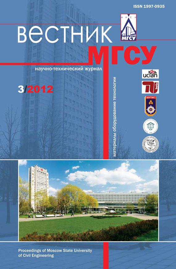 Отсутствует Вестник МГСУ №3 2012 инновационная деятельность в строительстве
