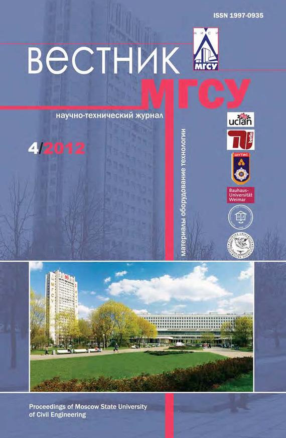 Отсутствует Вестник МГСУ №4 2012 отсутствует вестник мгсу 6 2012