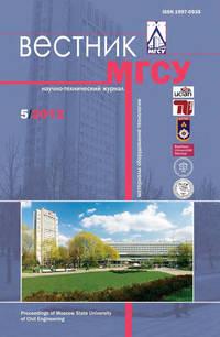 - Вестник МГСУ №5 2012