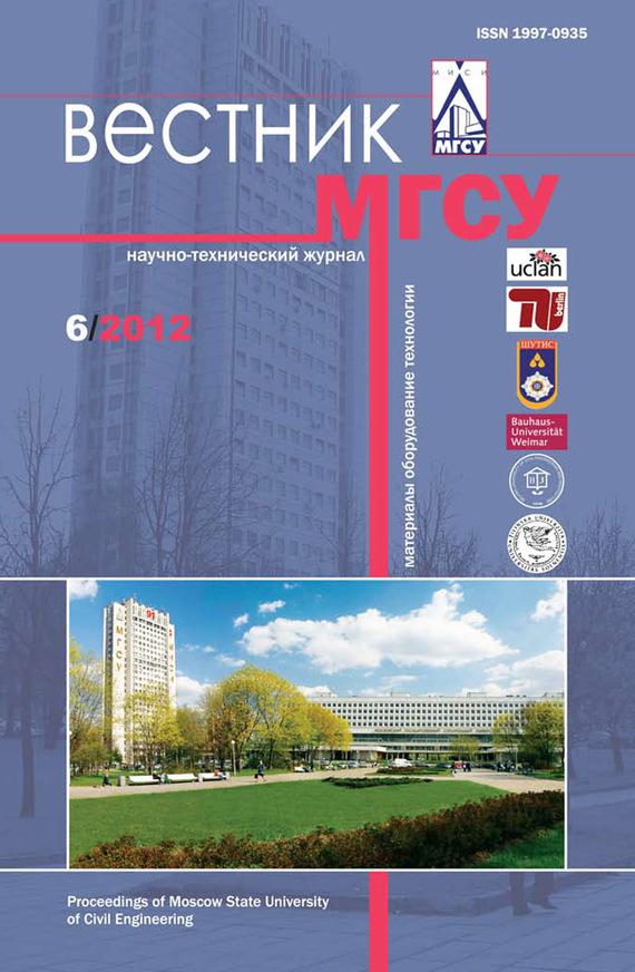 Отсутствует Вестник МГСУ №6 2012 инновационная деятельность в строительстве
