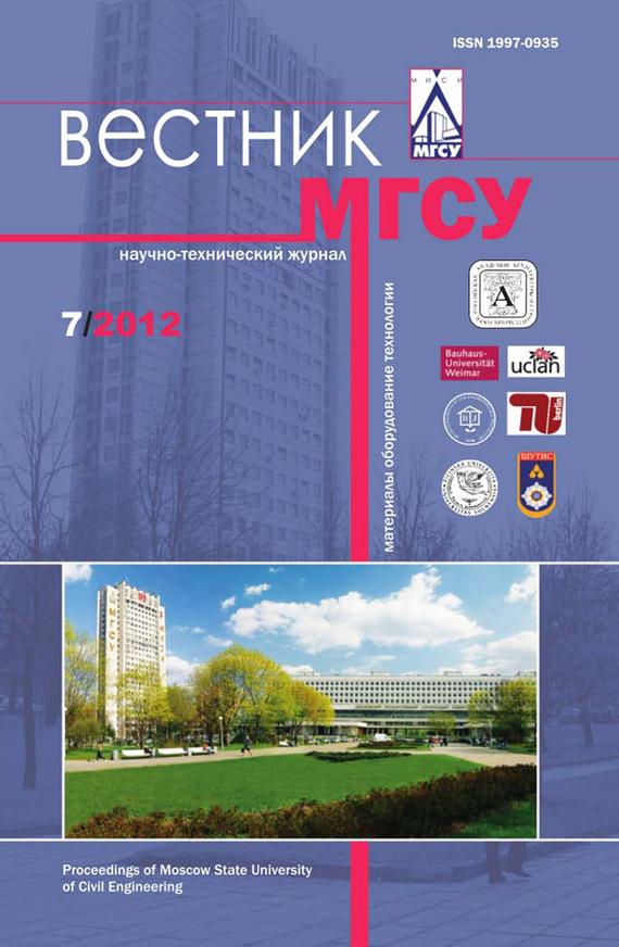 Отсутствует Вестник МГСУ №7 2012 отсутствует вестник мгсу 6 2012