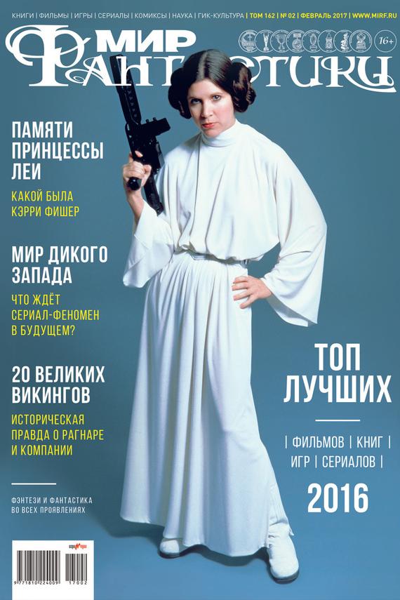 mirf.ru Мир фантастики №02/2017