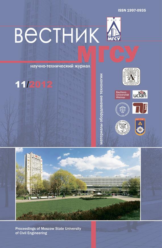 Отсутствует Вестник МГСУ №11 2012