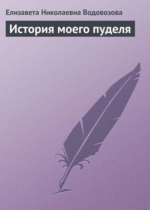 Красивая обложка книги 26/46/81/26468129.bin.dir/26468129.cover.jpg обложка