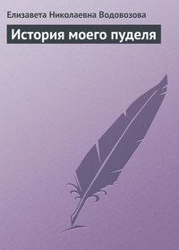 Водовозова, Елизавета Николаевна  - История моего пуделя