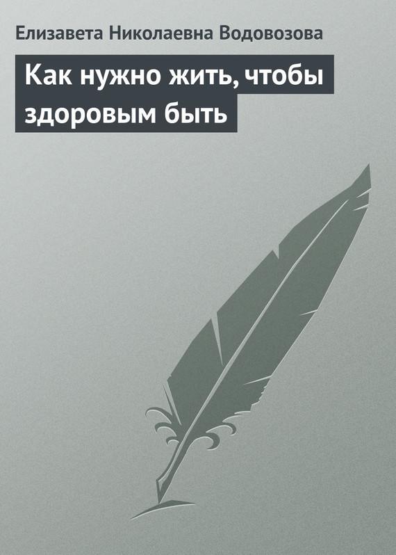 интригующее повествование в книге Елизавета Николаевна Водовозова