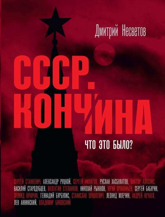 Кончина СССР. Что это было? случается неторопливо и уверенно