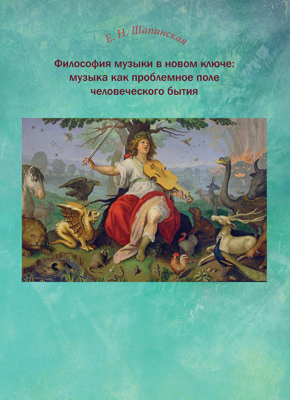 Екатерина Шапинская - Философия музыки в новом ключе: музыка как проблемное поле человеческого бытия