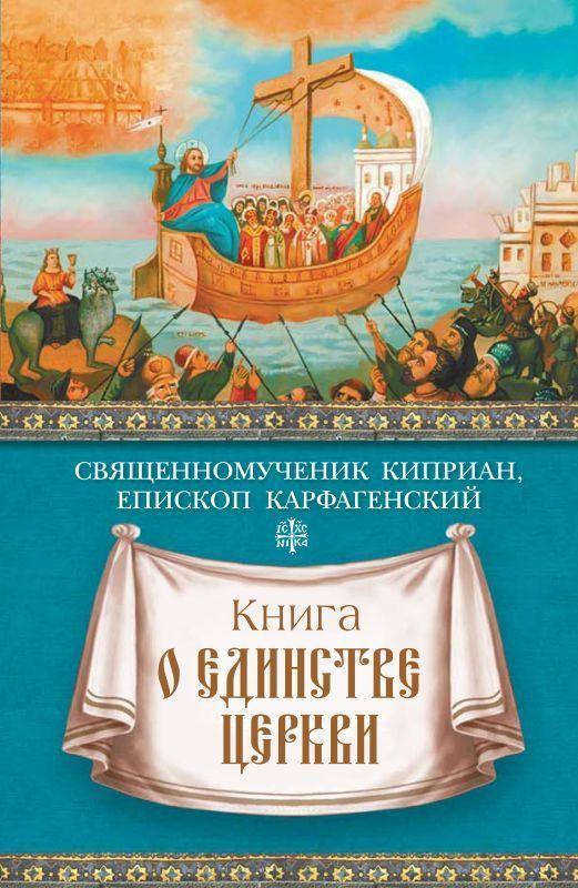 священномученик Киприан Карфагенский Книга о единстве Церкви каретникова м все счастье моей жизни повесть о церкви