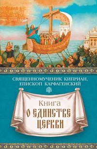 Карфагенский, священномученик Киприан  - Книга о единстве Церкви