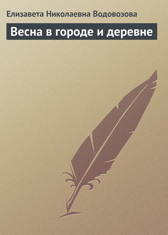 Обложка книги Весна в городе и деревне, автор Водовозова, Елизавета Николаевна