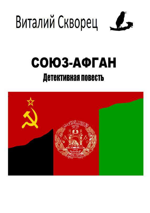Виталий Скворец Союз-Афган афган