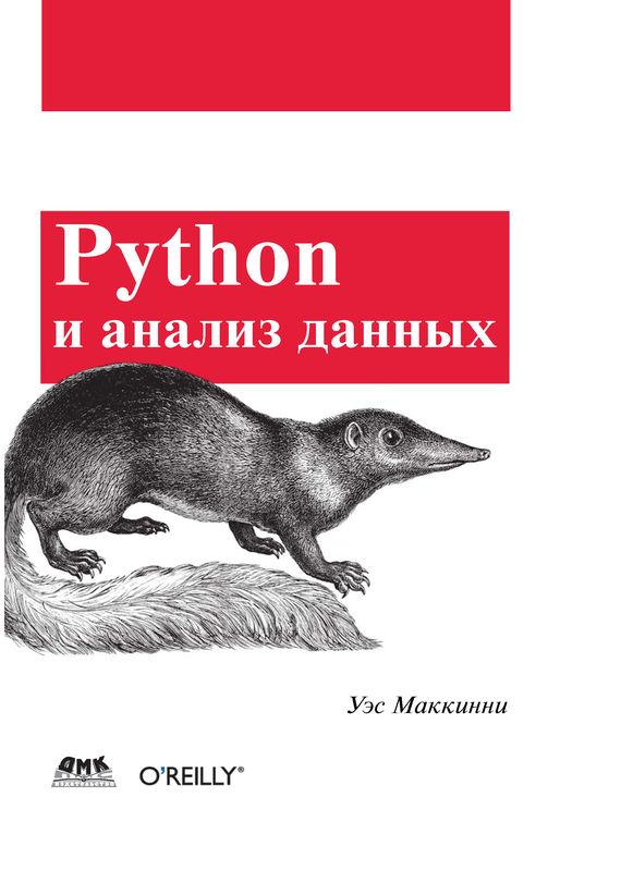 Уэс Маккинни Python и анализ данных yec ccs pcu