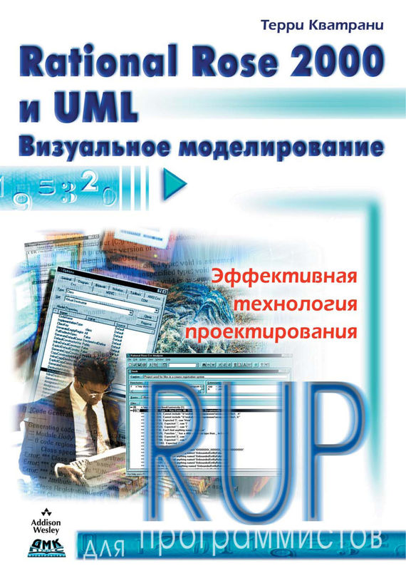 Терри Кватрани Rational Rose 2000 и UML. Визуальное моделирование