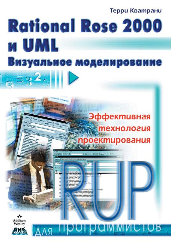 Терри Кватрани Rational Rose 2000 и UML. Визуальное моделирование a new unified mcmc methods toward unified statistics theory by mcmc