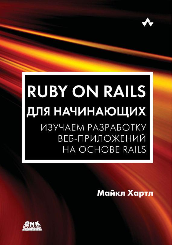 Майкл Хартл Ruby on Rails для начинающих. Изучаем разработку веб-приложений на основе Rails сэм руби rails 4 гибкая разработка веб приложений