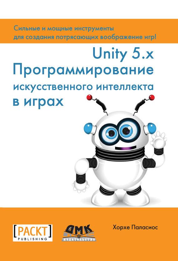Хорхе Паласиос Unity 5.x. Программирование искусственного интеллекта в играх оптимизаци игр в unity 5 советы и методы оптимизации приложений