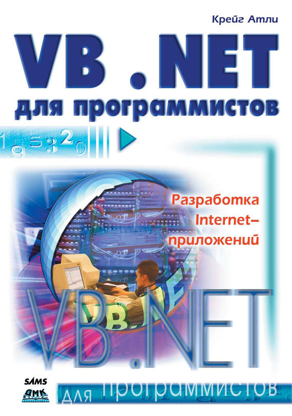 Крейг Атли Visual Basic .NET для программистов троелсен э visual basic 2005 и платформа net 2 0