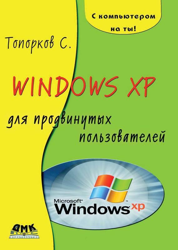 С. С. Топорко XP для продинутых пользоателей