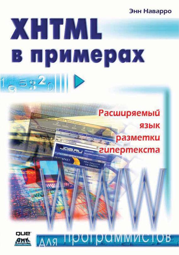 Энн Наварро XHTML в примерах книги питер изучаем html xhtml и css 2 е изд