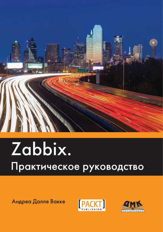 Андреа Далле Вакке Zabbix. Практическое руководство